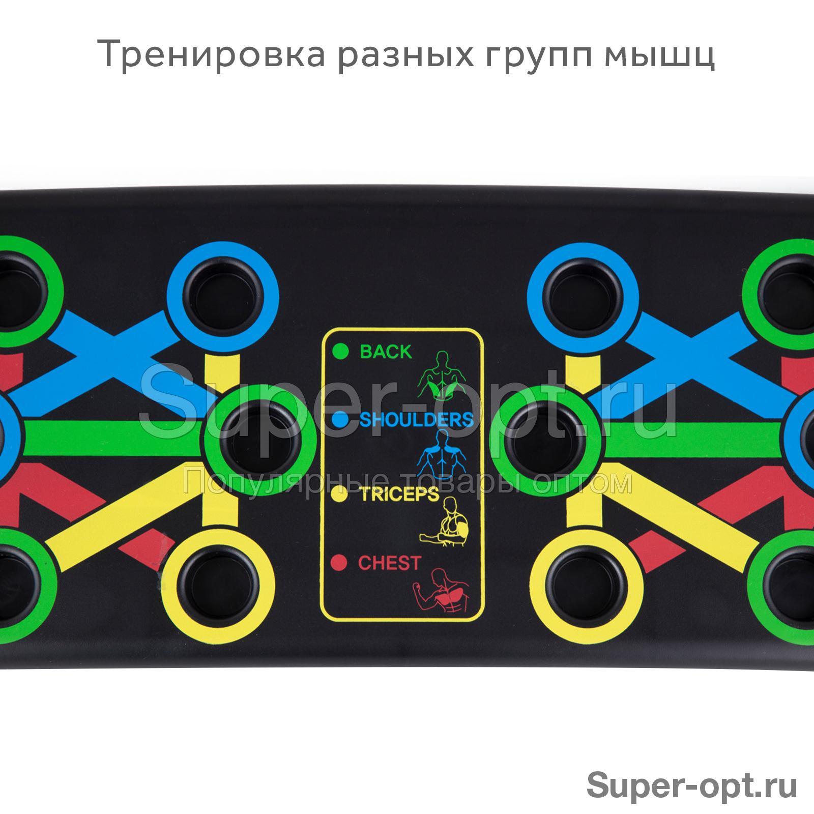 Платформа для отжиманий от пола  14 в 1 Push Up Board с упорами оптом
