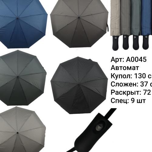 Зонт мужской автоматический A0045 оптом