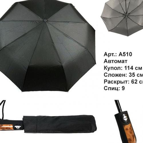 Зонт мужской автоматический A510 оптом