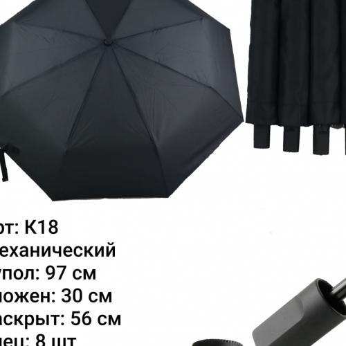 Зонт мужской механический K18 оптом