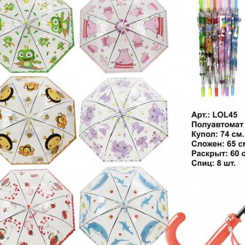 Зонт детский полуавтомат LOL45 оптом