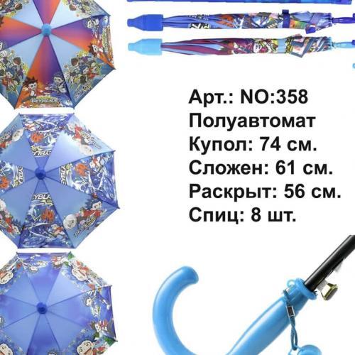 Зонт детский полуавтомат с пластиковым чехлом NO358 оптом