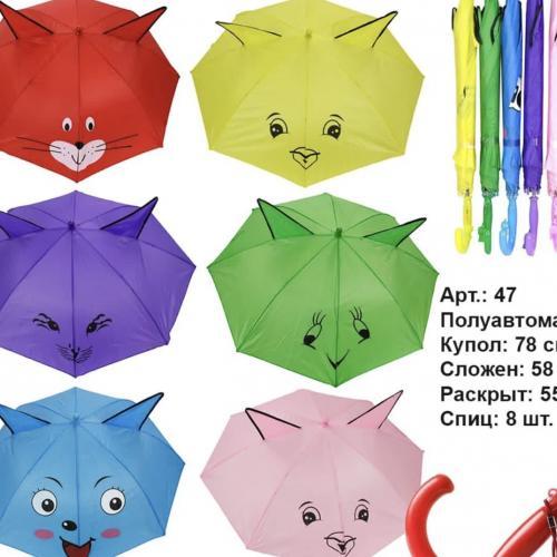 Зонт детский полуавтомат с ушками Арт.47 оптом