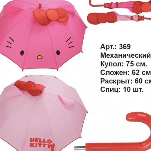 Зонт детский механический с бантиком Арт.369 оптом