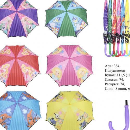 Зонт детский полуавтомат Арт.384 оптом