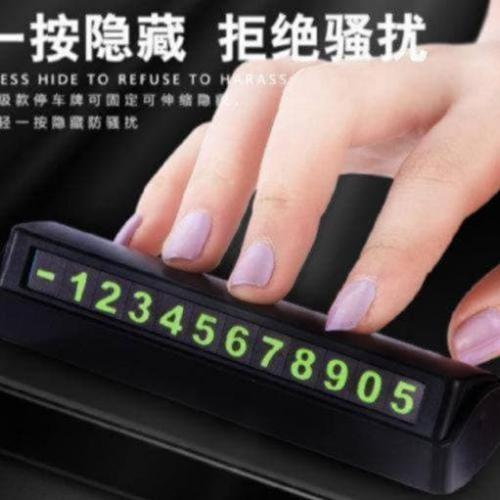 Табличка с номером телефона в автомобиль - автовизитка оптом