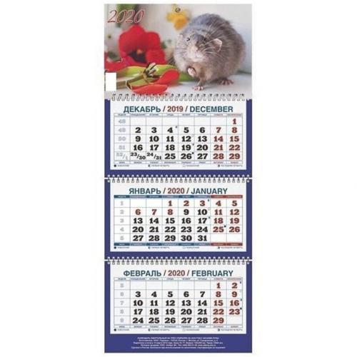 Календарь настенный квартальный на 2020 год оптом