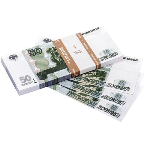Пачка сувенирных купюр Банка приколов 50 рублей оптом